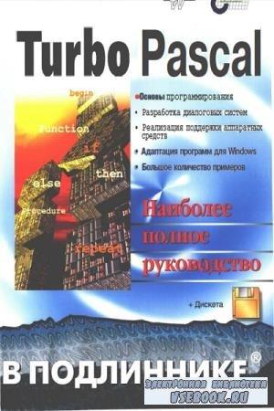 В. Фаронов - Turbo Pascal. Наиболее полное руководство (2004)