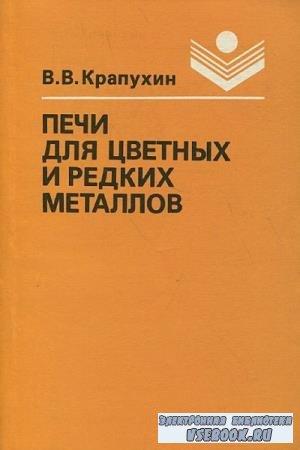 В.В. Крапухин - Печи для цветных и редких металлов (1980)