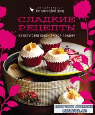 Малуф Т. - Кондитерская Hummingbird bakery. Сладкие рецепты из культовой кондитерской Лондона (2018)