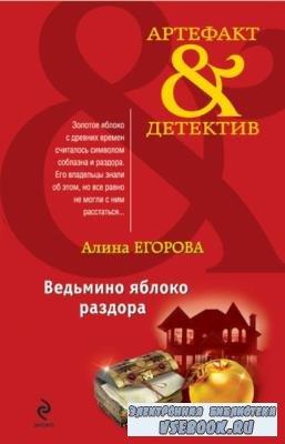 Артефакт-детектив (200 книг) (2007-2018)