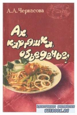Черкасова А.А. - Ах, картошка, объеденье ! (1990)