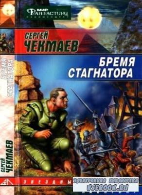 Чекмаев, С. - Бремя стагнатора (2006)