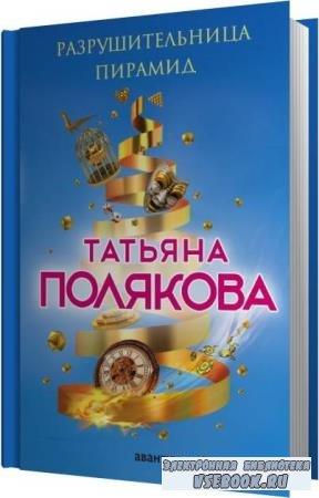 Татьяна Полякова. Разрушительница пирамид (Аудиокнига)