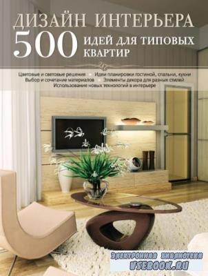 Дизайн интерьера. 500 идей для типовых квартир (2012)