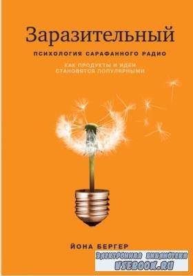 Йона Бергер - Заразительный. Психология сарафанного радио (2013)