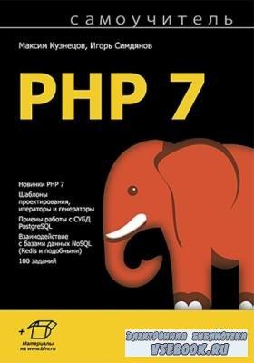 Максим Кузнецов, Игорь Симдянов - Самоучитель PHP 7 (2018)