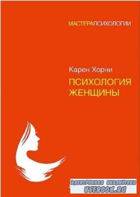Хорни К. - Психология женщины (2018)