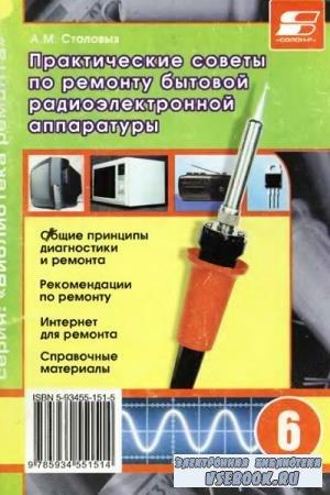 А.М. Столовых - Практические советы по ремонту бытовой радиоэлектронной аппаратуры (2002)