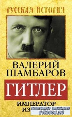 Шамбаров Валерий Евгеньевич - Гитлер. Император из тьмы (2013)