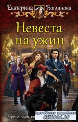 Богданова Екатерина - Невеста на ужин (2018)