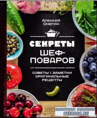 Алексей Онегин - Секреты шеф-поваров (2019)