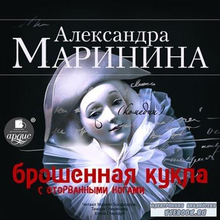 Маринина Александра - Брошенная кукла с оторванными ногами (Аудиокнига)