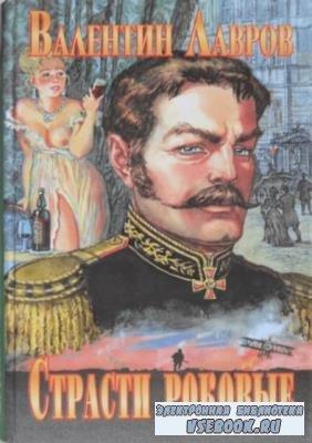 ВалентинЛавров - Страстироковые (2000)