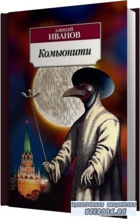 Алексей Иванов. Комьюнити (Аудиокнига)