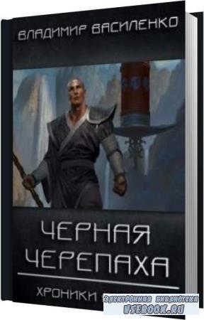 Владимир Василенко. Черная Черепаха (Аудиокнига)