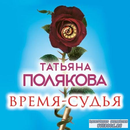 Полякова Татьяна - Время - судья  (Аудиокнига)
