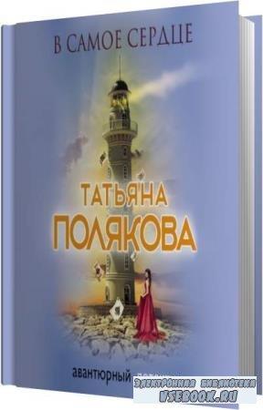 Татьяна Полякова. В самое сердце (Аудиокнига)