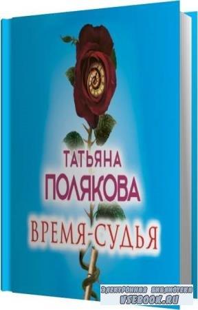 Татьяна Полякова. Время - судья (Аудиокнига)