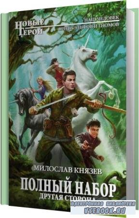Милослав Князев. Другая сторона (Аудиокнига)