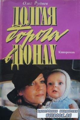 Руднев О.А. - Долгая дорога в дюнах (1993)