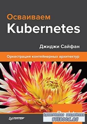 Сайфан Д. - Осваиваем Kubernetes. Оркестрация контейнерных архитектур (2019)