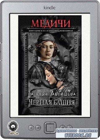 Павлищева Наталья - Черная башня