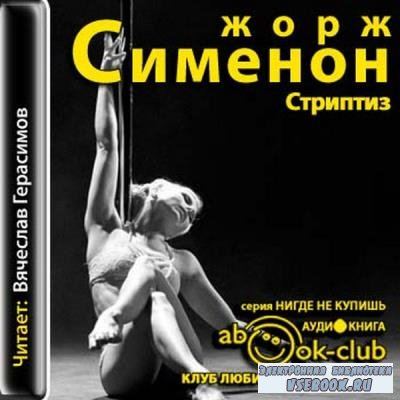 Жорж Сименон - Стриптиз (2012) аудиокнига