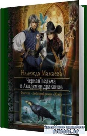 Надежда Мамаева. Черная ведьма в Академии драконов (Аудиокнига)