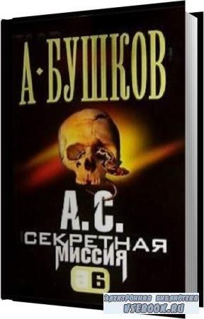 Александр Бушков. А.С. Секретная миссия (Аудиокнига)