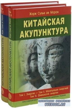 Жорж Сулье де Моран - Китайская акупунктура. В 5-и томах (2005)