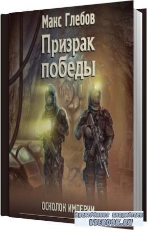 Макс Глебов. Призрак победы (Аудиокнига)