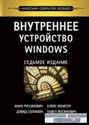 Марк Руссинович, Дэвид Соломон, Алекс Ионеску, Павел Йосифович - Внутреннее устройство Windows, 7-е издание (2018)