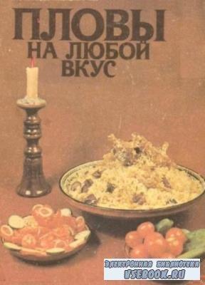 Карим Махмудов - Пловы на любой вкус (2 книги) (1974, 1987)