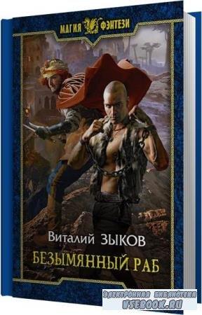 Виталий Зыков. Безымянный раб (Аудиокнига)