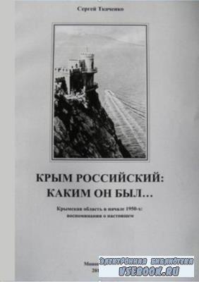 Ткаченко С.Н. - Крым российский: Каким он был… Крымская область в начале 1950-х: Воспоминания о настоящем (2016)