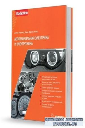 Хернер А., Риль Х-Ю. - Автомобильная электрика и электроника (2013)