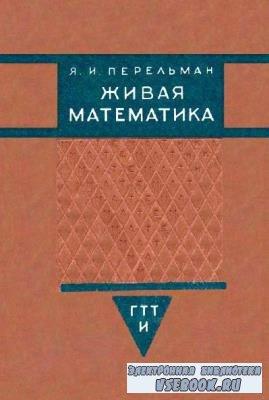 Перельман - Живая математика (5 книг) (1934, 1949, 1958, 1967, 2007)