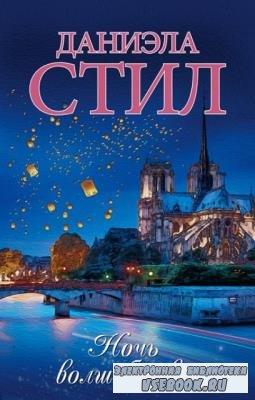 Даниэла Стил - Собрание сочинений (111 книг) (1973-2019)