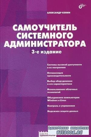 А.М. Кенин - Самоучитель системного администратора. 3-е издание (2012)