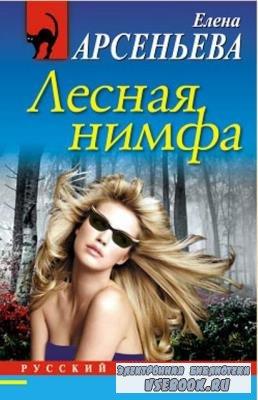Чёрная кошка (Русский бестселлер) (1360 книг) (1993-2019)