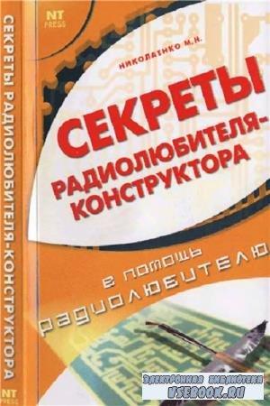 М.Н. Николаенко - Секреты радиолюбителя-конструктора (2006)