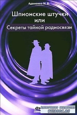 Адаменко Адаменко - Шпионские штучки, или Секреты тайной радиосвязи (2010)