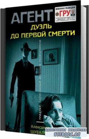 Александр Шувалов. Дуэль до первой смерти (Аудиокнига)