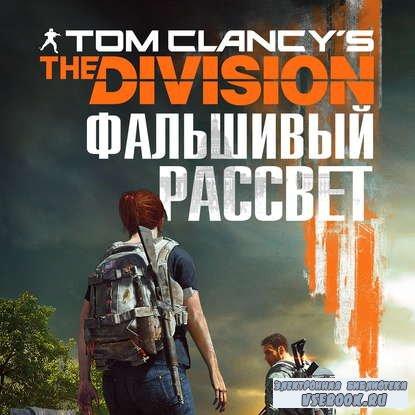 Ирвин Алекс - Tom Clancy's The Division. Фальшивый рассвет (Аудиокнига)