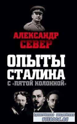 Север Александр - Опыты Сталина с «пятой колонной» (2016)