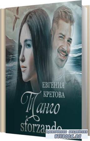 Евгения Кретова. Танго sforzando (Аудиокнига)