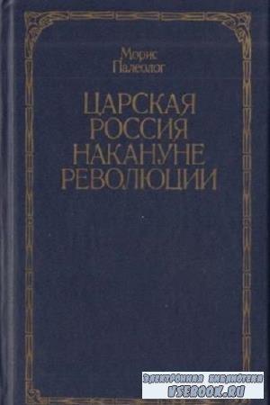 Морис Палеолог - Царская Россия накануне революции (1991)