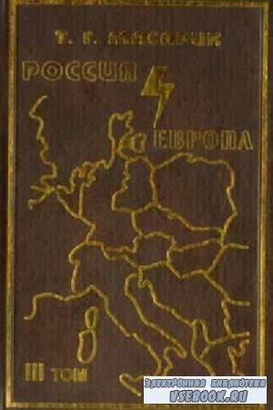 Т. Г. Масарик - Россия и Европа. Эссе о духовных течениях в России. Том 2,3 (2004)