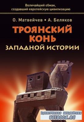 Беляков Анатолий, Матвейчев Олег - Троянский конь западной истории (2013)