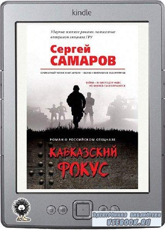 Самаров Сергей - Кавказский фокус